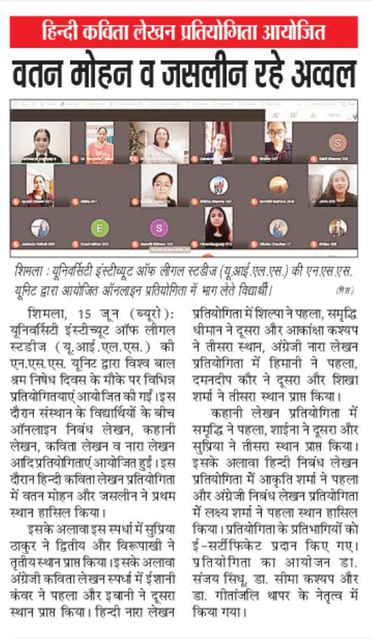 विधिक अध्ययन सस्थान द्वारा हिन्दी कविता लेखन ऑनलाइन प्रतियोगिता